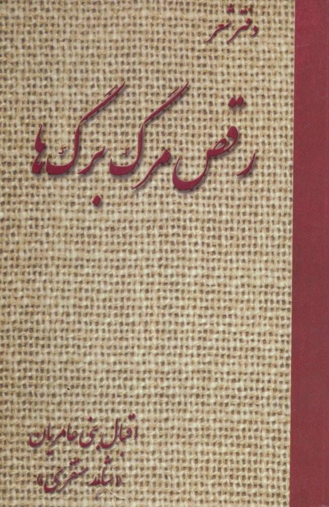 رقص مرگ برگ ها (دفتر شعر)