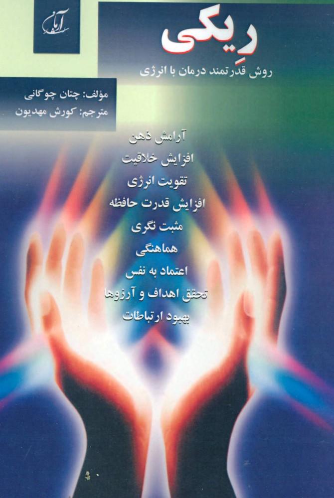 ریکی (روش قدرتمند درمان با انرژی)
