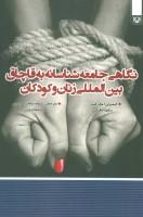 نگاهی جامعه شناسانه به قاچاق بین المللی زنان و کودکان