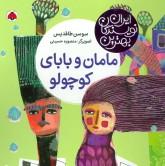 مامان و بابای کوچولو (بهترین نویسندگان ایران)،(گلاسه)