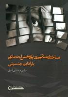 ساختار شکنی در پژوهش اجتماعی (پارادایم جنسیتی)،(مطالعات زنان15)