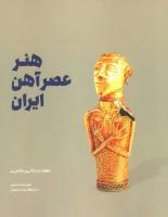 هنر عصر آهن ایران