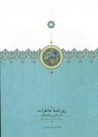 روزنامه خاطرات ناصرالدین شاه قاجار (از ربیع الاول 1310 تا جمادی الاول 1312ق)