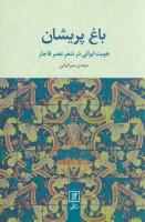 باغ پریشان (هویت ایرانی در شعر عصر قاجار)