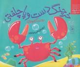 خرچنگ دست و پا چلفتی (داستان های زیر آب)،(گلاسه)