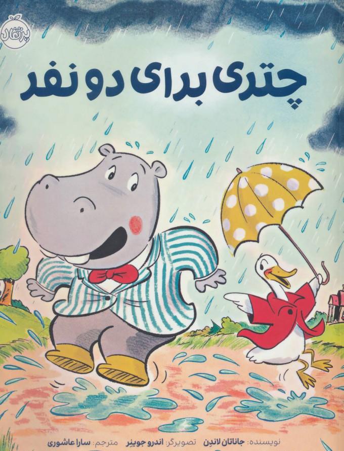 چتری برای دو نفر (گلاسه)