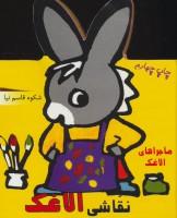 فومی نقاشی الاغک (ماجراهای الاغک)
