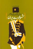 اندیشه های سیاسی در عصر مشروطیت ایران