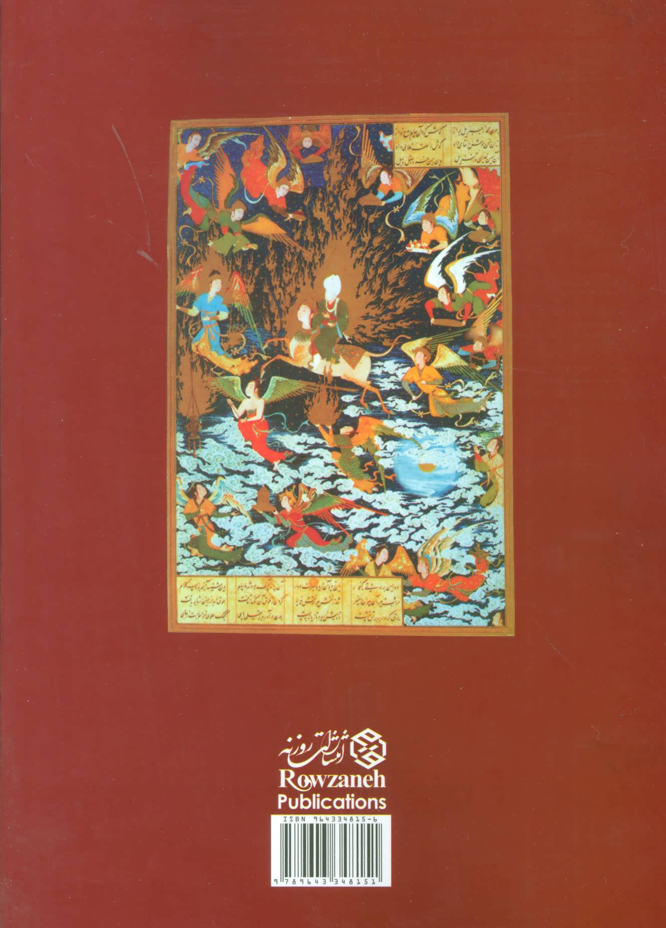 کیمیا14 (دفتری در ادبیات و هنر و عرفان)