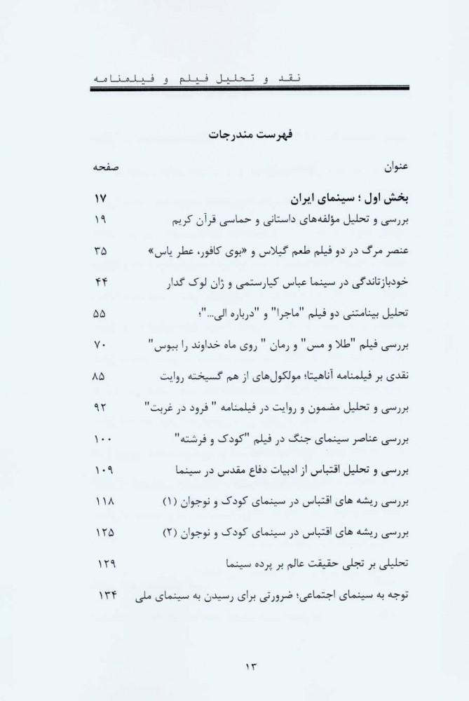 نقد و تحلیل هنری بر فیلم و فیلمنامه (مدیریت دانش و تجربه در آثار سینما 1)