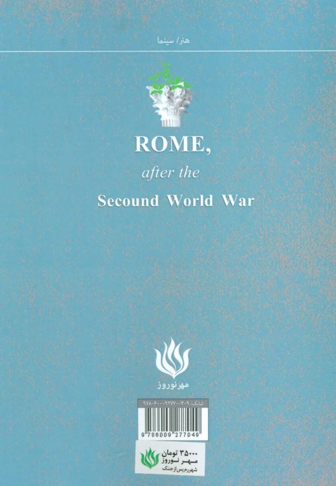 شهر رم؛پس از جنگ دوم (مدیریت تغییر،معماری و سینما 1)