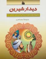 دیدار شیرین (دوازده قصه از زندگی (امام حسن عسگری-ع))