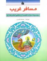 مسافر غریب (دوازده قصه از زندگی امام رضا (ع))