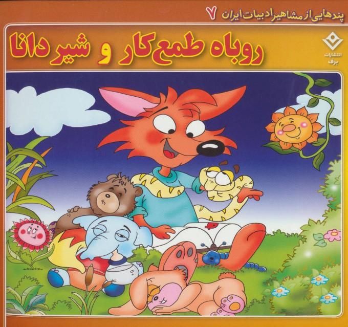 پندهایی از مشاهیر ادبیات ایران 7 (روباه طمع کار و شیر دانا)