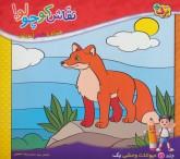 نقاش کوچولو! 1 (حیوانات وحشی 1)
