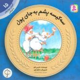 آموزش سواد مالی به کودکان15 (3 کیسه پشم به جای پول)،(گلاسه)