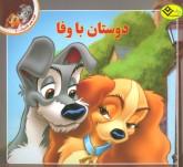 قصه های کلاسیک 7 (دوستان با وفا)