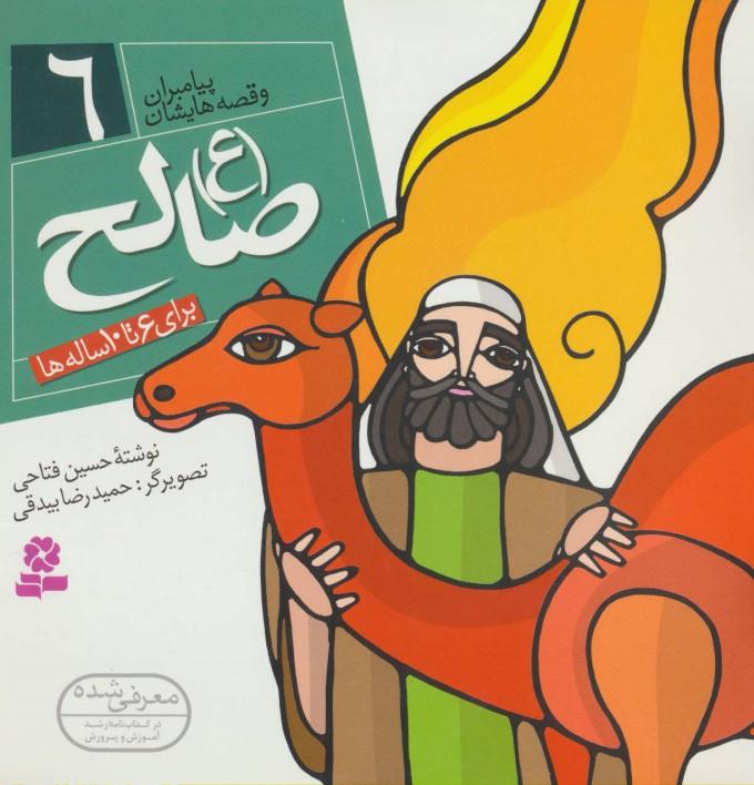 پیامبران و قصه هایشان 6 (صالح (ع))،(گلاسه)
