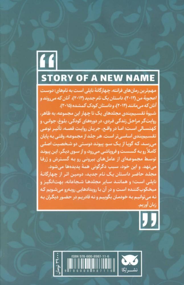 داستان یک نام جدید