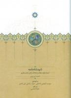 شهنشاه نامه (تاریخ منظوم مغولان و ایلخانان از قرن هشتم هجری)