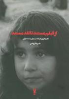 از فیلم مستند تا نقد مستند (تجربه ورزی در نقد سینمای مستند ایران)
