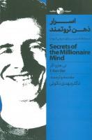 اسرار ذهن ثروتمند (مسلط شدن بر بازی درونی ثروت)