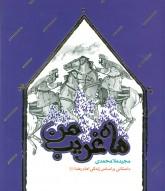ماه غریب من (داستانی براساس زندگی امام رضا (ع))