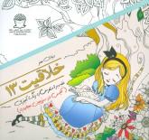 دنیای هنر خلاقیت13 (آلیس در سرزمین عجایب:غلبه بر استرس با رنگ آمیزی)