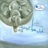قصه های آبدار 1 (فیل هوا کردن!)،(گلاسه)