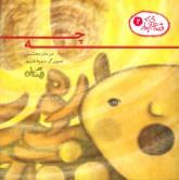 قصه های آبدار 2 (چه)،(گلاسه)
