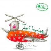 قصه های آبدار 3 (هواپیما کبوتر نیست)،(گلاسه)