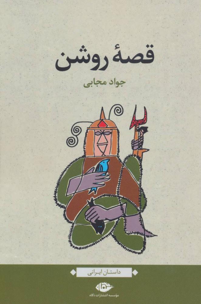 قصه روشن (داستان ایرانی)