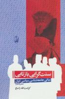 سنت گرایی بازتابی (مبانی جامعه شناسی سیاسی ایران:عصر قاجار)