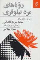 رویا های مرد نیلوفری (احوال و افکار آثار سعید سرمدکاشانی و منظومه ای درباره او)