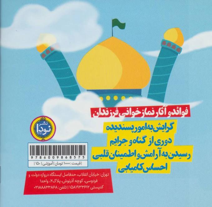 کتاب های آموزشی آموزش وضو و نماز (برای دختران)