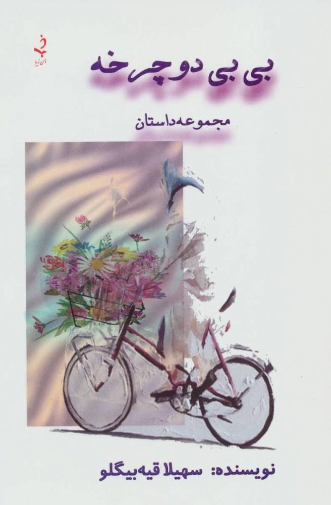 بی بی دوچرخه (مجموعه داستان)