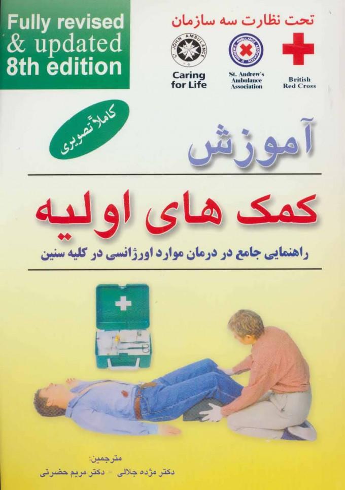 آموزش کمک های اولیه (راهنمایی جامع در درمان موارد اورژانسی در کلیه سنین)