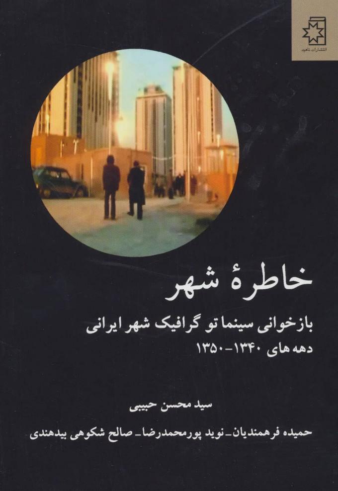 خاطره شهر (بازخوانی سینماتو گرافیک شهر ایرانی)