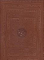 دیوان حافظ امیرخانی (2زبانه،گلاسه،باجعبه،چرم)