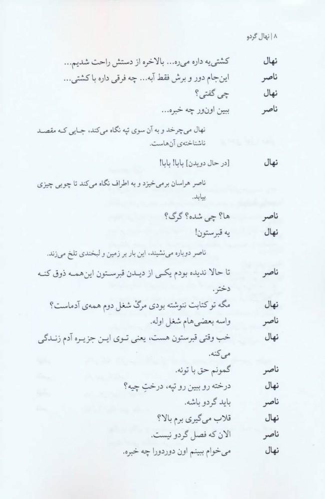 نهال گردو (نمایشنامه های بهین 8)