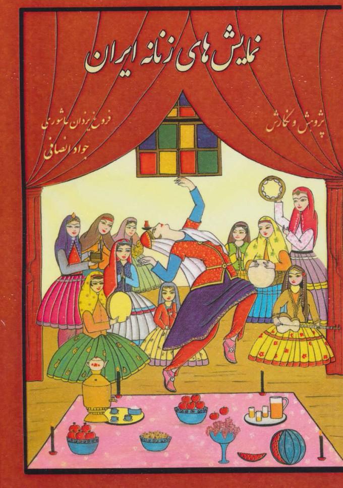 نمایش های زنانه ایران