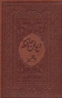 دیوان حافظ محرمی (باتفسیر)،(گلاسه،باقاب،چرم،لب طلایی)