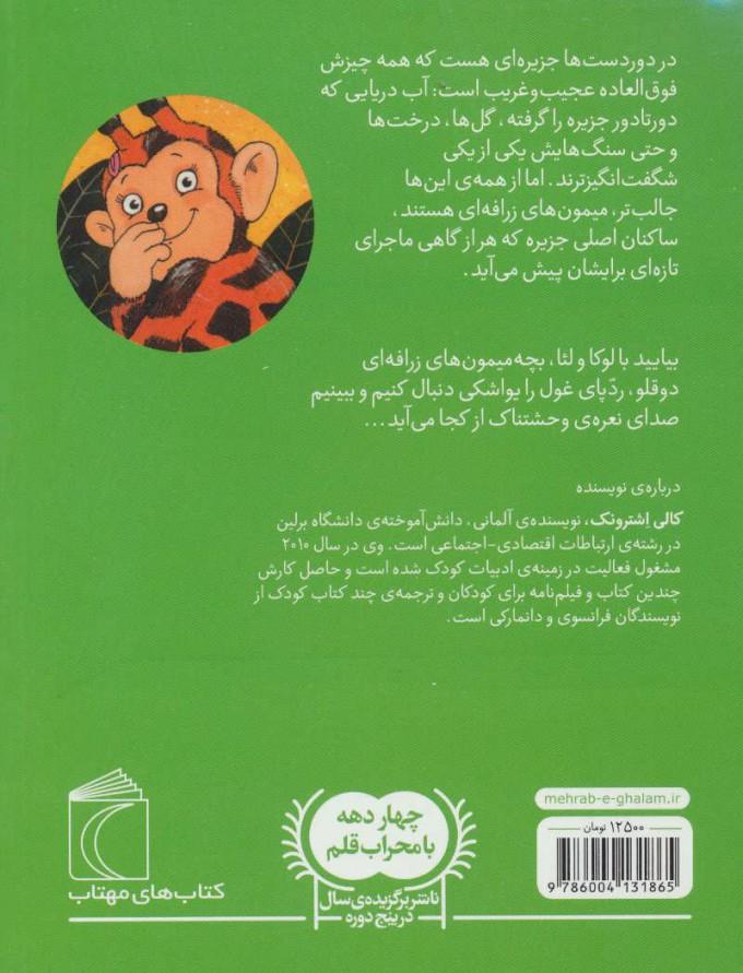 میمونهای زرافه ای