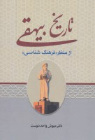 تاریخ بیهقی از منظر ((فرهنگ شناسی))