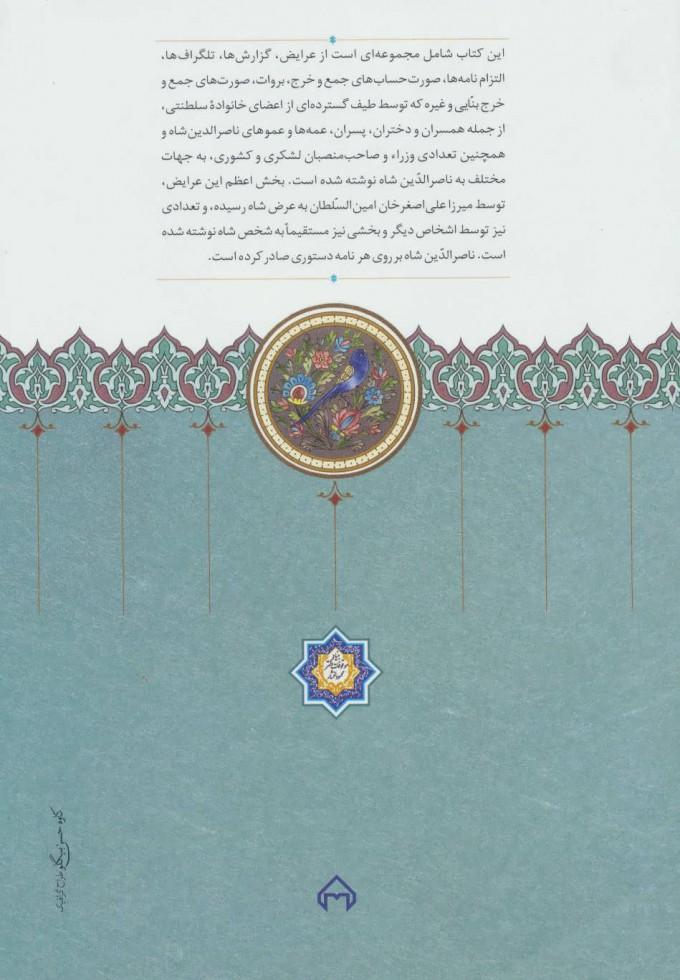 نامه هایی به ناصرالدین شاه (مجموعه ای از عرایض متضمن اوامر شاه به امین السلطان)