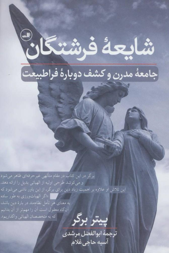 شایعه فرشتگان (جامعه مدرن و کشف دوباره فراطبیعت)
