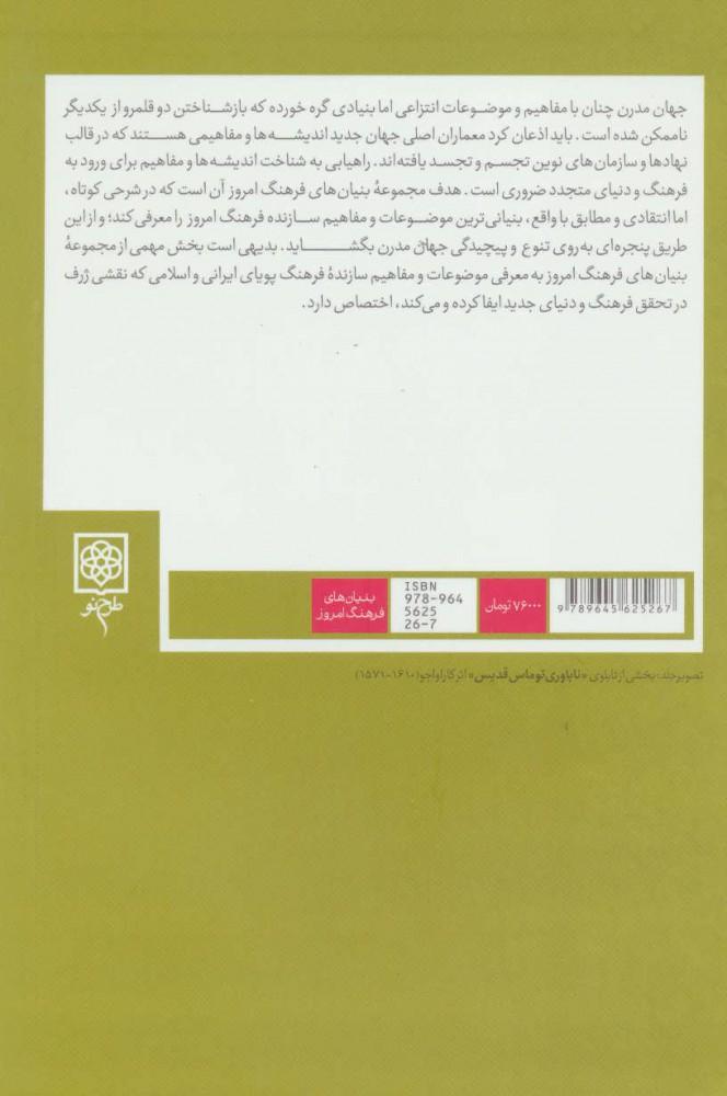 عقل و اعتقاد دینی (درآمدی بر فلسفه دین)