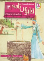 قصه های تصویری از قابوس نامه12 (درویش بی پول،درویش پولدار)،(گلاسه)