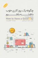 چگونه یک روز خوب کاری داشته باشیم