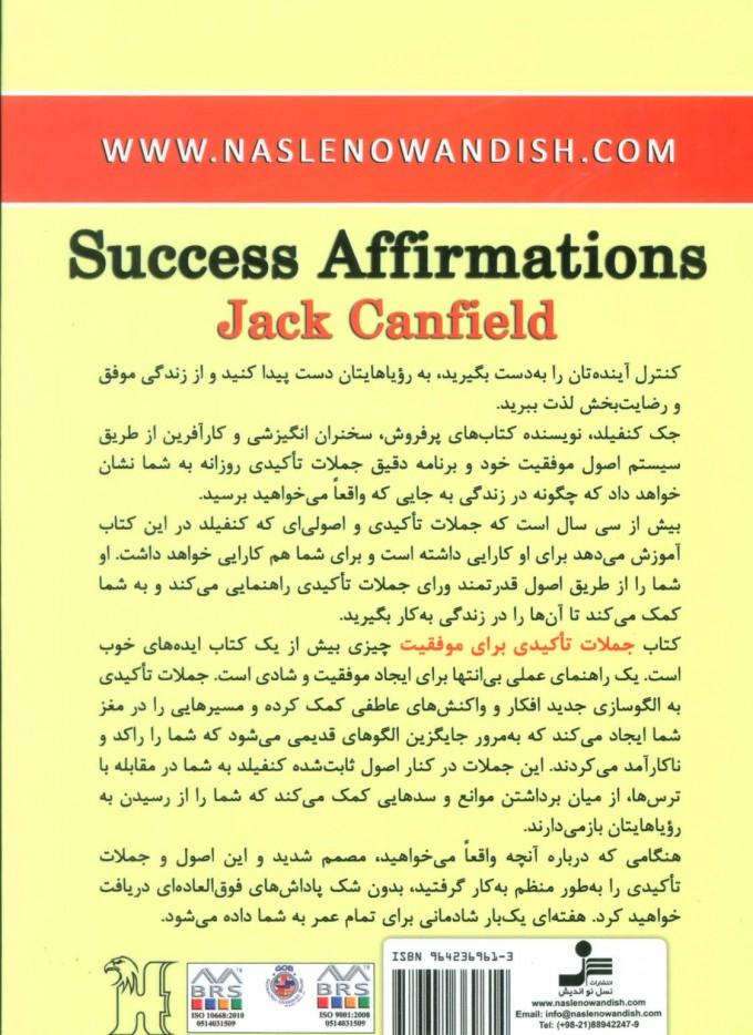 جملات تاکیدی برای موفقیت
